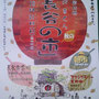 鎌倉長谷寺、長谷の市:tyanmaruとお友達さん