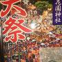 一郎さん:新新宿花園神社 大祭