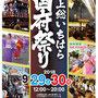 江澤正敏さん:上総いちはら国府祭り, 2018年9月29日(土)、30日(日)