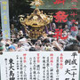 ベン2さん:東大島神社例大祭 2017年8月 4日(金),5日(土),6日(日),東大島,例大祭