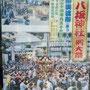 日野八坂神社例大祭(東京都日野市):tyanmaruとお友達さん