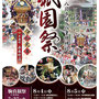 佐久間和弘さん:八重垣祇園祭,2019年8月4日(日),5日(月) ,千葉県匝瑳市
