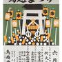 ひ、とさん:「鳥越まつり」6月11日、12日 鳥越神社