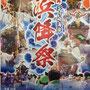 日本酒に乾杯さん: 茅ヶ崎海岸『暁の祭典 濱降祭』神奈川県民俗文化財濱降祭のポスターです。30数基の相州神輿が禊を行う様は圧巻です。
