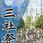 さつきさん:三社祭(浅草神社例大祭) 5月18日(木)~5月21日(日)