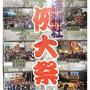 カフェオレさん:奥澤神社例大祭,2017年9月9日(土),10日(日),  東京都世田谷区,自由が丘