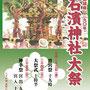 わっくんさん:石濱神社大祭 今年は御鎮座1290年の大祭です。5月25日(日)に本社神輿が渡御します。
