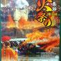 第36回 長瀞火祭り