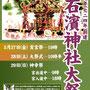 わっくんさん:石濱神社大祭。石濱神社は御鎮座1292年の古社です。5月29日(日)に本社神輿渡御が行われます。