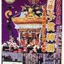 svanejyuさん:烏森神社例大祭