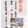 ひ、とさん:「州崎神社例大祭 」8月5日