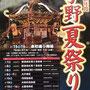 svanejyu8さん:与野夏祭り 2017年7月15日(土)・16日(日), 埼玉県さいたま市