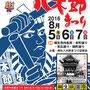 tenkoukanさん:「桐生八木節まつり」8月5日、6日、7日