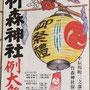 岡倉司郎さん:竹森神社例大祭 小伝馬町竹森神社保存会