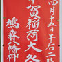 たけさん:甲賀稲荷大祭・鳩森八幡神社