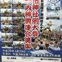 阿希子さん:羽田神社例大祭 町内神輿連合渡御, 2018年7月29日(日)