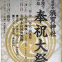 レコードさん:須賀神社奉祝大祭, 2019年5月31日(金),6月1日(土) ,2日(日) , 東京都新宿区