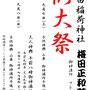 いずみやさん: 梅田稲荷神社例大祭 。足立区梅田正和町会、三年に一度の神輿渡御になります。当日の参加の担ぎ手大歓迎!御希望の方は神酒所の受付までお越し下さい。
