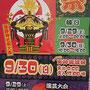 たけさん:青山熊野神社例大祭 , 2018年9月29日(土)~30日(日)
