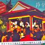 節分祭 三輪里稲荷神社: たけさん