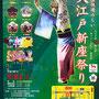 新座節さん:第4回大江戸新座祭, 2018年7月21日(土),  埼玉県新座市