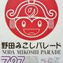 sisi16ndさん: 野田みこしパレード(千葉県野田市)かえる神輿や、しし頭神輿など特徴のある神輿など12台が参加、長い2本棒でガンガラを叩きながら担ぐ特徴のある神輿パレードです、原則自由参加です、奮って参加ください。