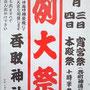 香取神社例大祭