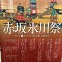 恵利子さん: 赤坂氷川神社例大祭