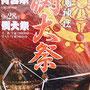 前鳥神社青年会さん:前鳥神社例大祭