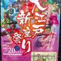 リールさん:第5回 大江戸新座祭り ,2019年7月20日(土) ,埼玉県新座市