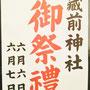いちさん:蔵前神社例大祭