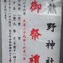 JPさん: 飯倉熊野神社御祭禮〈5/29~6/1)