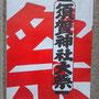 蔵前須賀神社大祭