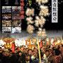 夏目和彰さん:小田原宿総鎮守 松原神社例大祭, 2018年5月3日(木)~5日(土),  小田原市