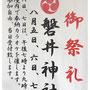かいがんさん:「磐井神社祭礼 」8月5日〜7日