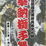 レコードさん:花畑大鷲神社奉納獅子舞 2017年7月16日(日),  東京都足立区