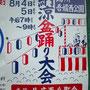 納涼盆踊り大会 東京都墨田区