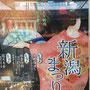 まさヤンさん: 新潟まつり 新潟県新潟市中央区、古町、万代ほか市内各所 新潟まつりは8月の8日、9日、10日と3日間開催され 神輿パレードは9日です。 ラストの10日は花火が上がります。