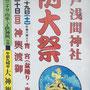 二郎さん:亀戸浅間神社例大祭 2017年7月29日(土)〜30日(日)