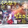第45回ふくろ祭り:まさヤンさん。前半(9/22~23)と後半(10/6~7)に分かれていて、前半はダンスショー、バンド演奏、和太鼓演奏、さらに三十基余りの御輿がでる「御輿大パレード」。後半はかっぽれ、佐渡おけさ、池袋やっさい踊りなどの踊りの祭典でしめくくりに「東京よさこいコンテスト」が行われます。