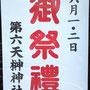 第六天榊神社 御祭禮