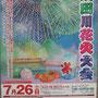 たけさん: 隅田川花火大会