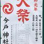 レコードさん:今戸神社大祭, 2019年5月31日(金),6月1日(土) ,2日(日) , 東京都台東区