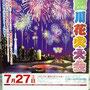 2013年隅田川花火大会