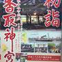初詣 香取神宮
