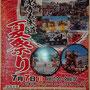 池田正義さん:善光寺表参道夏祭り,2019年7月7日(日) ,長野市