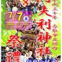 かつをむしさん:阿夫利神社祭禮, 2018年7月7日(土),  千葉県香取市五郷内