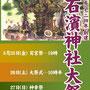 わっくんさん:石濱神社大祭, 2018年5月25日(金)~27日(日),  荒川区・台東区