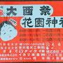 たけさん:新宿花園神社酉の市, 2018年11月1日(木)、13日(火)、25日(日)