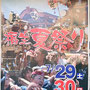 こーすけさん:福生市夏祭り(八雲神社祭礼) 2017年7月29日(土)・30日(日),  東京都福生市